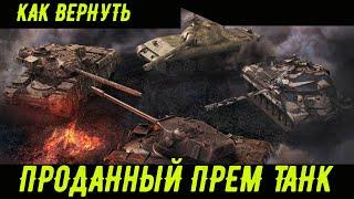 Как вернуть проданный прем танк?