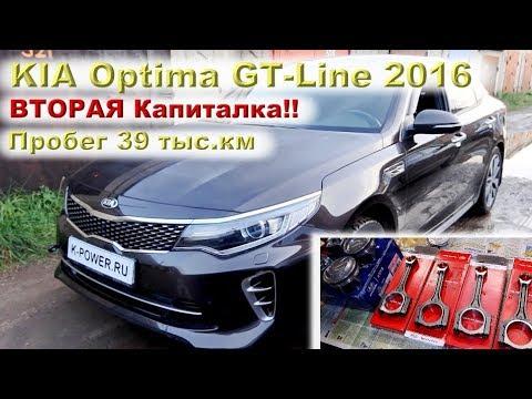 KIA Optima GT-Line 2016: ВТОРАЯ капиталка за 39 тыс.км !!!