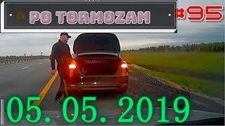 Аварии подборка ДТП 05 05 2019