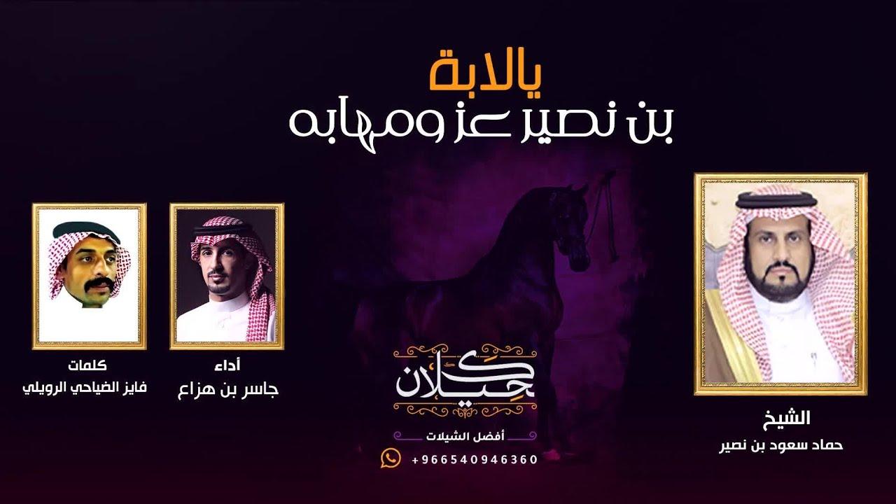 يالابة بن نصير عز ومهابه | أداء جاسر بن هزاع | (حصرياً) 2020
