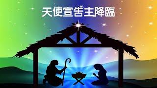 天使宣告主降臨