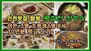 맛집탐방! 인천/부평/ 한정식맛집에서 10인분 클리어!