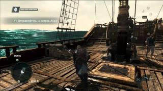 видео (Как сделать чтобы не было лагов в Assassins Creed III)