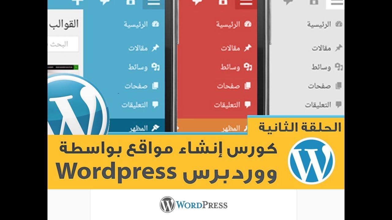 2- كورس تعليم رفع الاستيل والقوالب لـ وورد برس Wordpress - الحلقة الثانية
