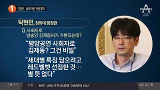 김정은, '날라리풍' 관람할까 thumbnail
