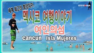[멕시코여행 ] 칸쿤/…