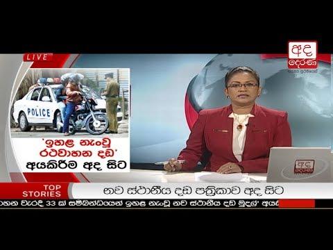 Ada Derana Prime Time News Bulletin 6.55 pm -  2018.07.15