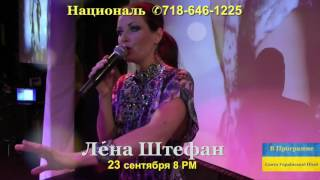 "Концерт Лены Штефан в Нью Йорке - ""Свято Української Пісні"""