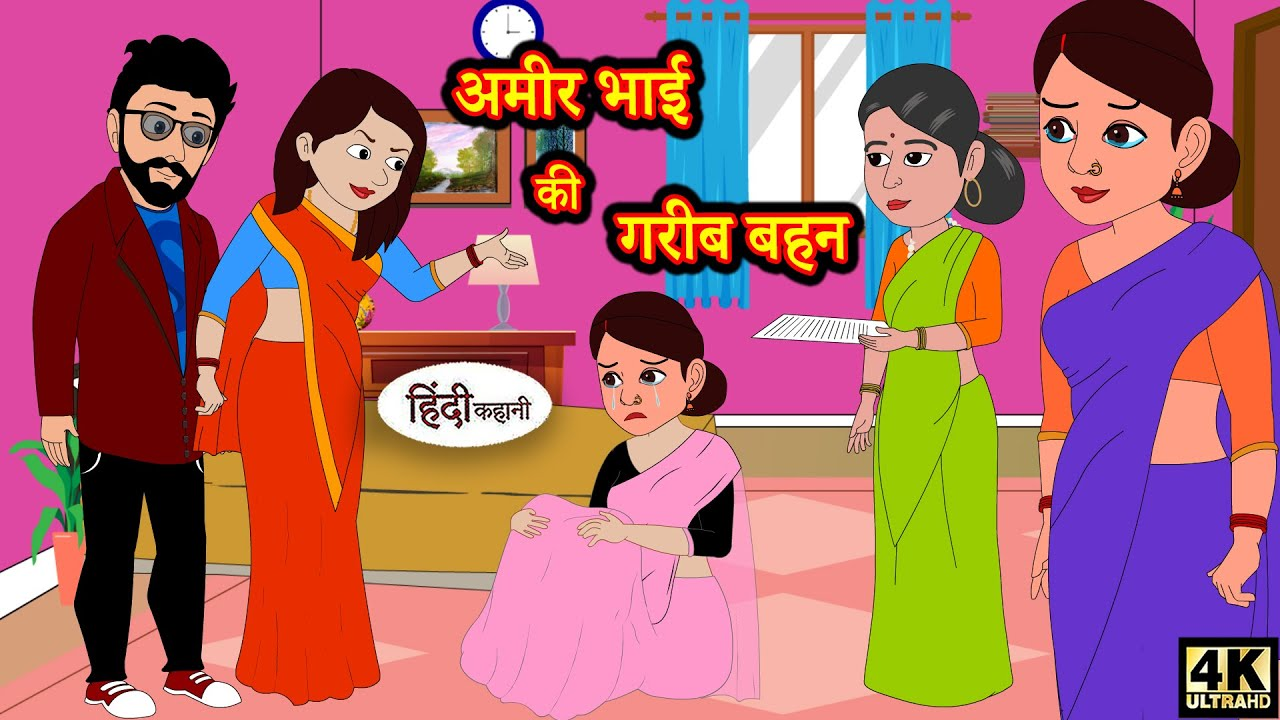 अमीर भाई की गरीब बहन - Stories in Hindi | Moral Stories | Bedtime Stories  | New Story | StoryTime