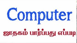 Computer horoscope in tamil