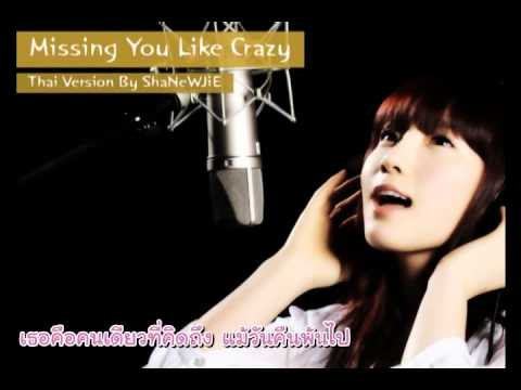 Taeyeon - Missing You Like Crazy [Thai Version By ShaNeWJiE]
