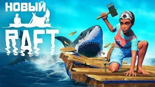НОВЫЙ РАФТ! ► Raft 2018 #1 Прохождение