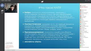 Курс НЛП практик онлайн. Презентация обучения НЛП. К. Прищенко.