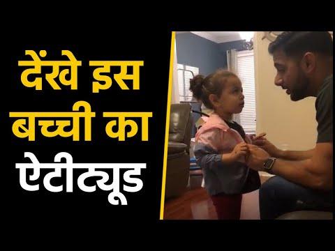Viral Video में देखिए बेटी से पिता की Enquiry, School से पहन आई थी किसी और की Jacket।वनइंड़िया हिंदी