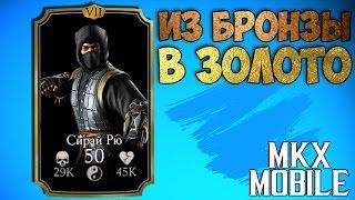ИЗ БРОНЗЫ В ЗОЛОТО • Mortal Kombat X Mobile
