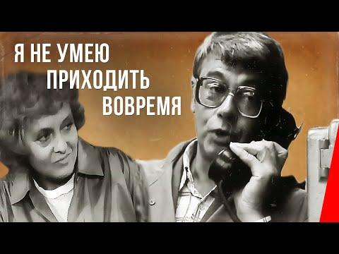 Я не умею приходить вовремя (1983) фильм