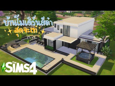 สร้างบ้านสไตล์โมเดิร์นแบบคนเท่ๆ 🏙 the sims 4 (speed build)