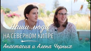 Наши люди на Северном Кипре: Алена и Анастасия Черных