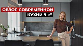 Обзор современной кухни 9 м2 / Советы по дизайну кухни для 4-х. Дизайн интерьера и выбор кухни