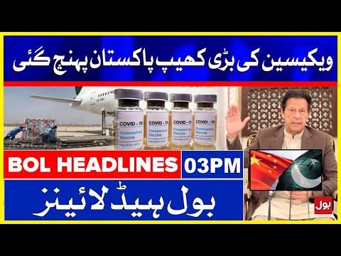 COVID-19 Vaccine Batch Reached Pakistan