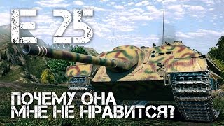 E 25 Почему она мне не нравится? | World of Tanks