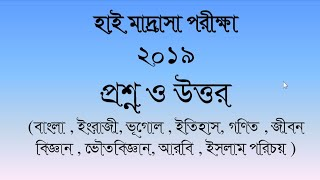 All in one ||High Madrasah Exam-2019  Question With Answer||