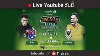 LIVE : ไทย vs กาบอง ฟุตบอลคิงส์คัพครั้งที่ 46 l ชมสดถึงใจ ทางไทยรัฐทีวี ช่อง 32 [Full]