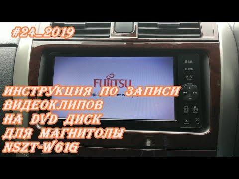 #24_2019 Инструкция по записи видеоклипов на DVD диск для магнитолы NSZT-W61G