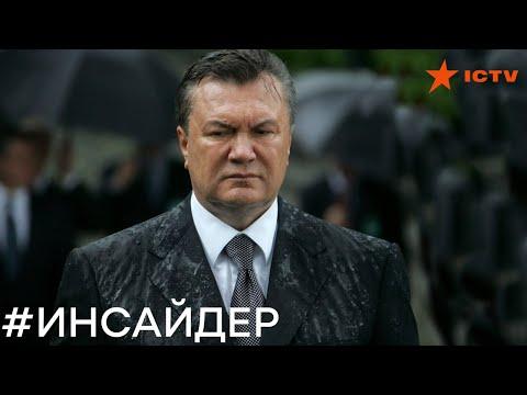 Инсайдер Обратная сторона жизни президента-беглеца Януковича - Выпуск 6