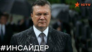 Инсайдер: Обратная сторона жизни президента-беглеца Януковича - Выпуск 6