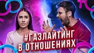 Газлаи тинг в отношениях Советы психолога Виктории Хорошиловой