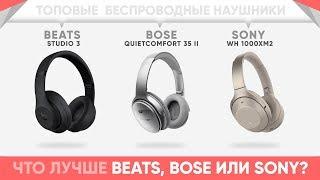 Какие наушники самые лучшие: Sony, Beats или Bose? Битва беспроводных наушников.