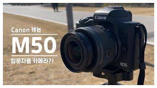 카알못 초보자의 캐논 M50 리뷰 | Canon EOS…