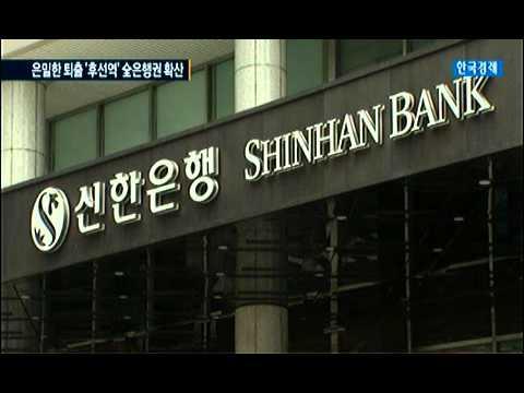 은행권 변형된 성과주의 꼼수‥`후선역` 부활