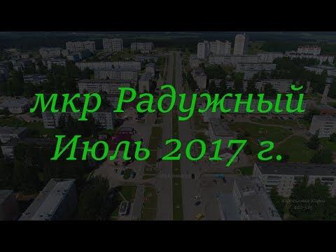 Аэросъемка, мкр Радужный. Июль 2017 г.