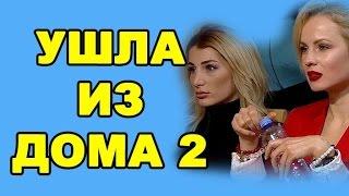 УШЛА ИЗ ДОМА 2! ДОМ 2 НОВОСТИ ЭФИР 14 МАРТА, ondom2.com