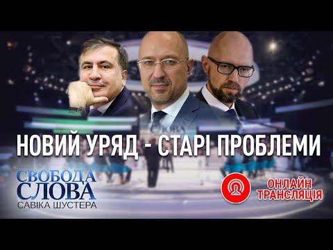 Свобода слова Савіка Шустера 07.03.2020 — ПОВНИЙ ВИПУСК | ШУСТЕР ОНЛАЙН
