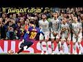 أغنية هدف ميسي ضد ليفربول من ضربة حرة مباشرة   هدف الموسم !!   ((HD))