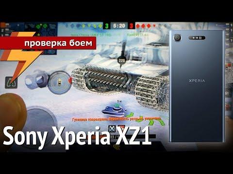 Sony Xperia XZ1 - Проверка Боем #47 (ARGUMENT600)