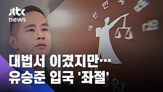 유승준, 대법 승소에도 '입국' 거부돼……