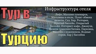Тур в Кемер, Турция. Отель Transatlantik Hotel & Spa 5*
