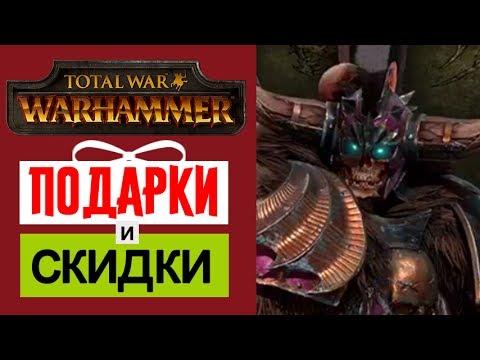 Подарок от CA для Total War Warhammer (Новый герой Крелл)