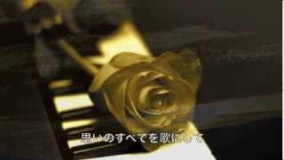 西田敏行さんの「もしもピアノが弾けたなら」を唄ってみました。 作詞:...