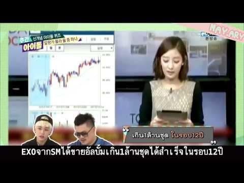 [Thai Sub]140219 Weekly Idol quiz EXO ||พี่สาวของชานยอล