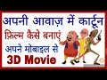 अपनी आवाज में कार्टून फिल्में कैसे बनाए  Apni voice me cartoon films bnaye