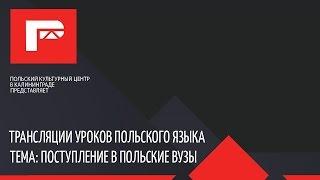 Поступление в польские вузы - как уберечься от ошибок(, 2016-03-04T20:19:21.000Z)