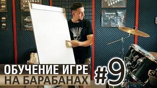 Уроки игры на барабанах   #9