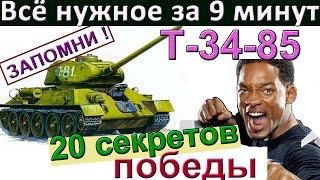 Т-34-85 ! 20 секретов побед. Учимся играть на средних танках. Более 3750 дамага в WoT на Т-34-85(, 2016-03-16T04:45:58.000Z)