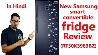 Hindi || New Samsung smart convertible fridge review (RT30K3983BZ)