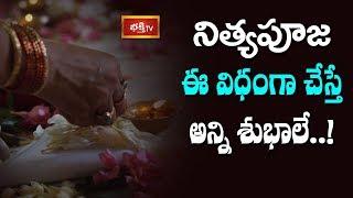 నిత్యపూజ ఈ విధంగా చేస్తే అన్ని శుభాలే..!   Dr N Anantha Lakshmi   Dharma Sandehalu   Bhakthi TV
